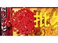 义乌小商品市场中国结批发展示厅 (515播放)