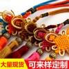 各种颜色富贵结小中国结