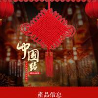 【20号商位】2cm绒布喜庆中国结